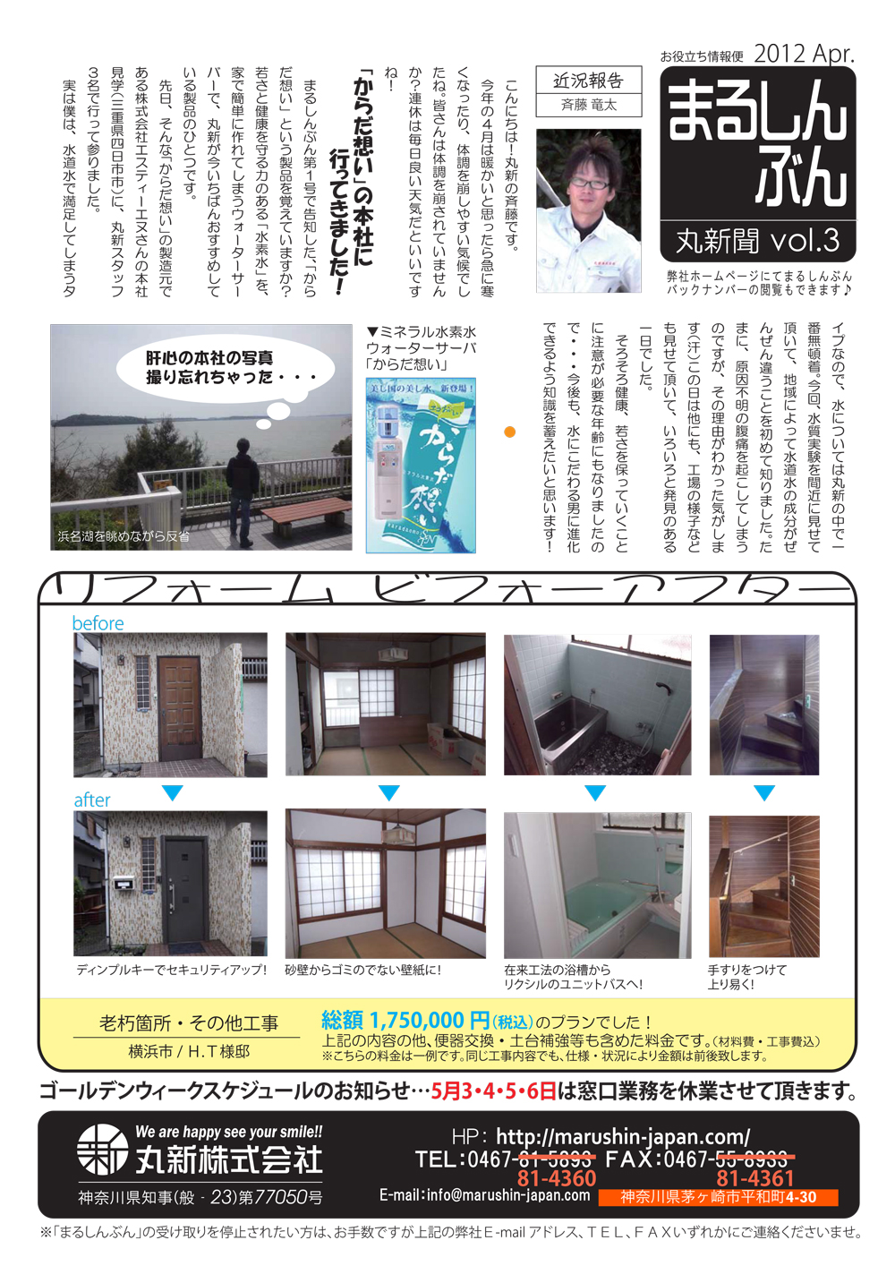 marushinbun_vol3