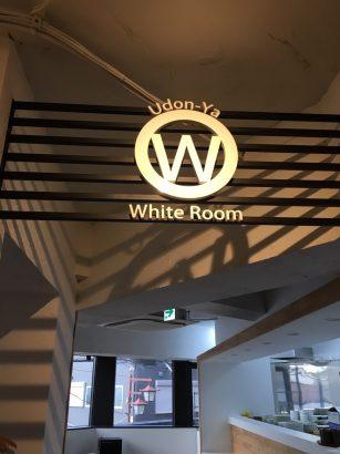 藤沢 うどん店White Room様